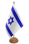 Israel Desk / Table Flag with wooden stand and base
